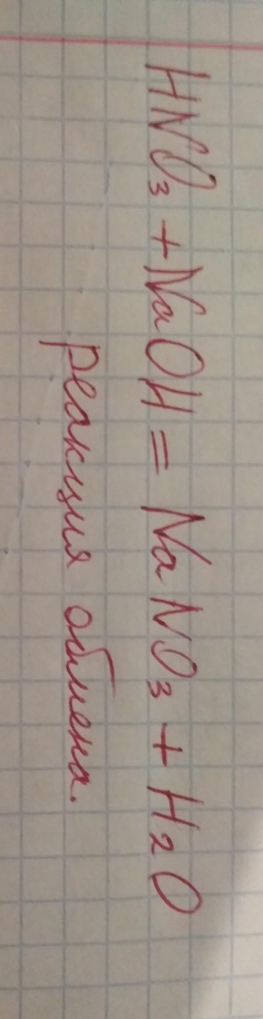 HNO3+NaOH тип реакции