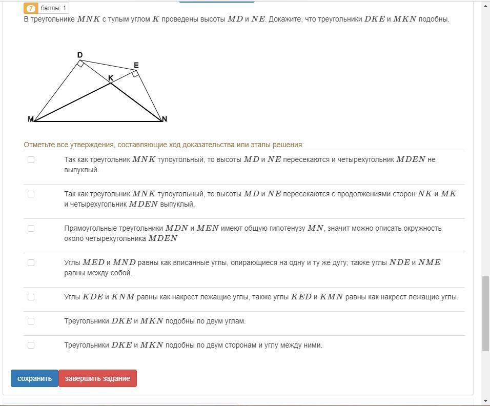 В треугольнике MNK с тупым углом K проведены