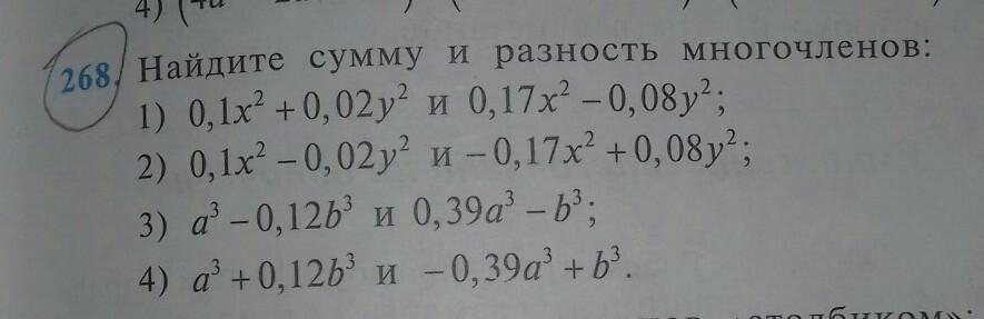 Помогите пожалуйста!!! Номер ; 268