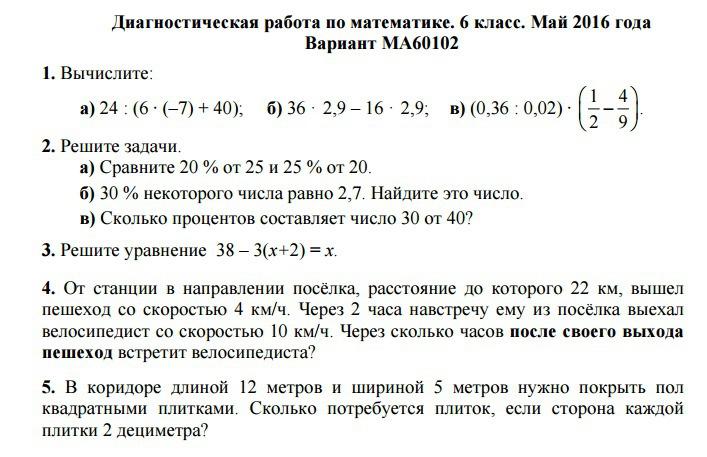 Статград 8 класс математика решения