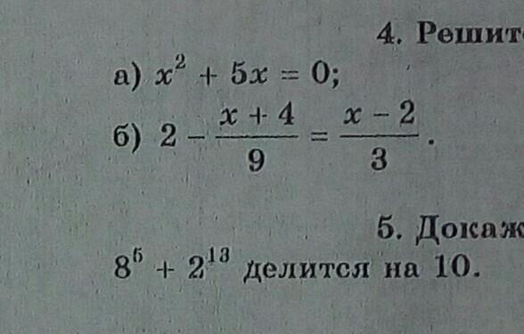 Помогите, пожалуйста.<br> В номере 4 решите б.<br> В номере 5, но до доказать что 8 в 5 + 2 в 13 дел