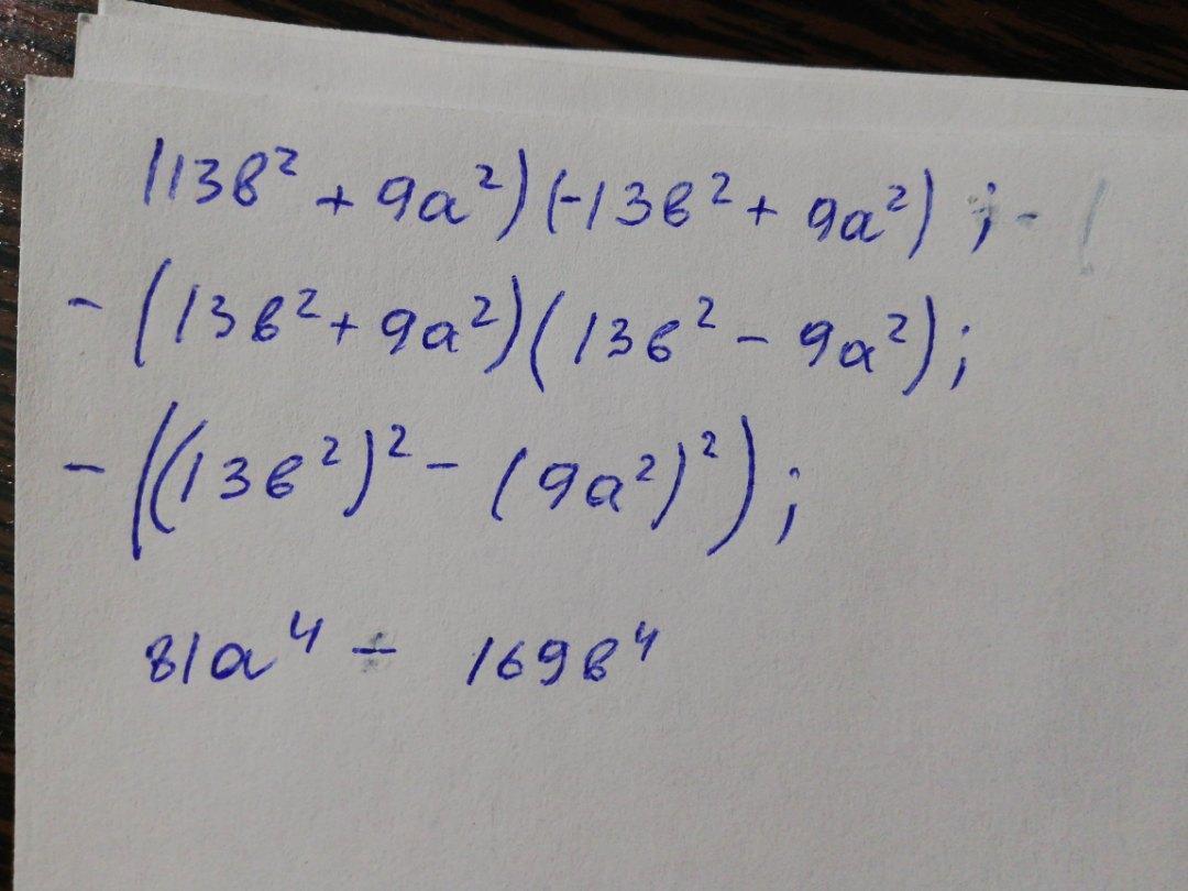 Решите пример (13b²+9a²)(-13b²+9a²)! СРОЧНО! 