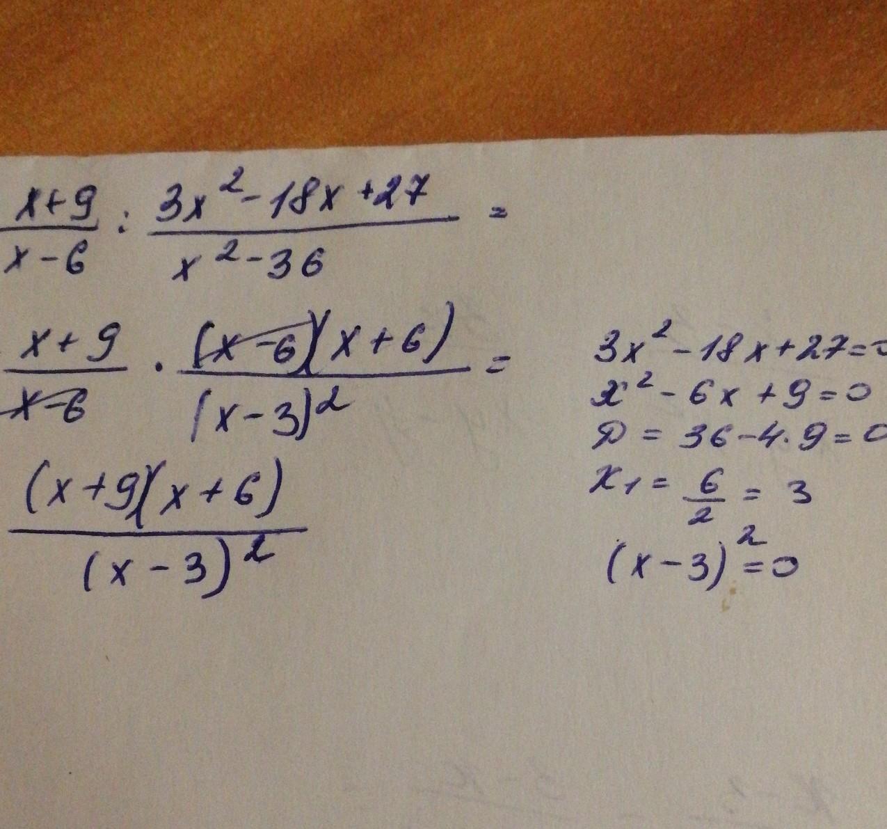 Упростите выражение (x+9/x-6):3x^2-18x+27/x^2-36