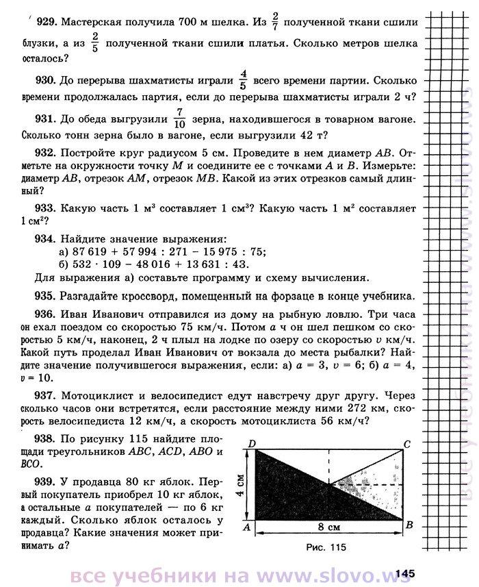 ответы к рабочей тетради по литературе 5 класс кочергина