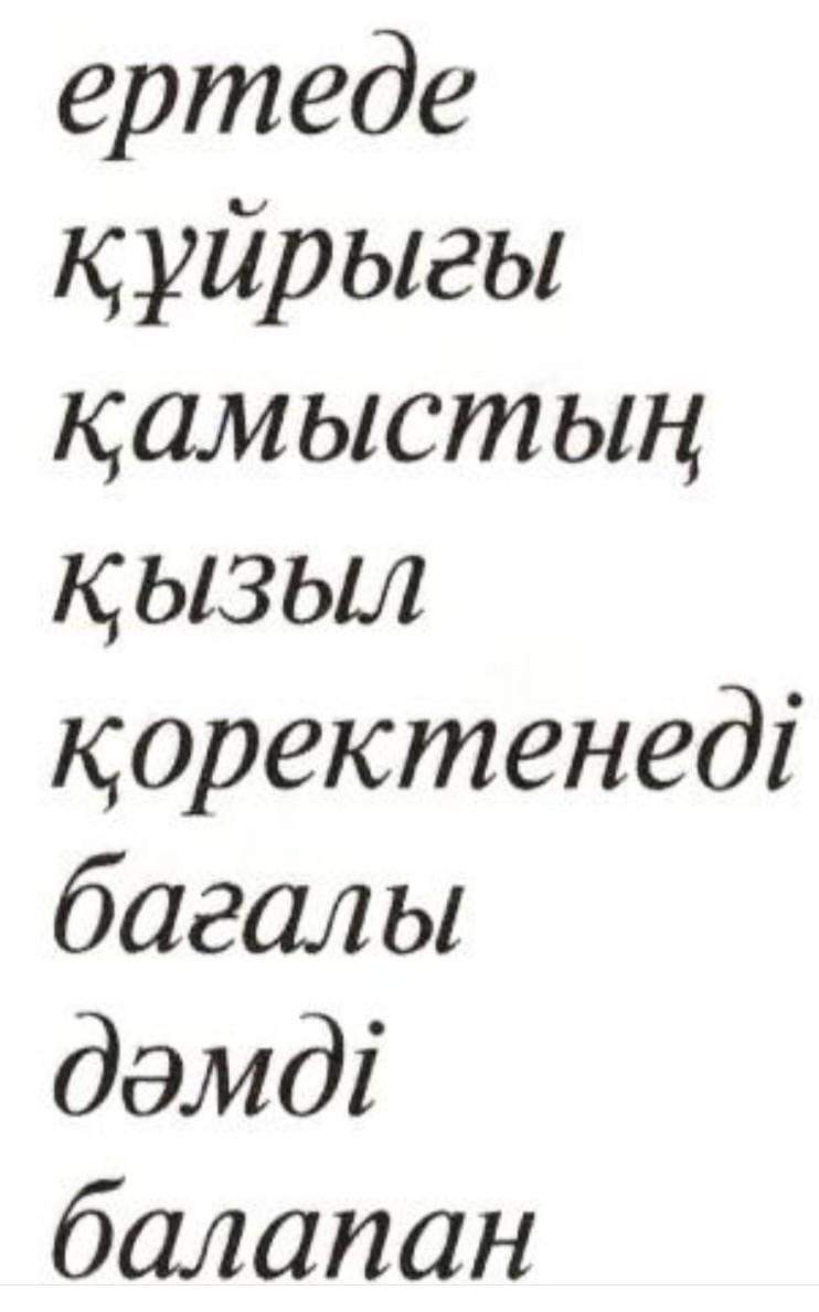 Переведите и напишите падеж этих слов:1) Қызыл2)