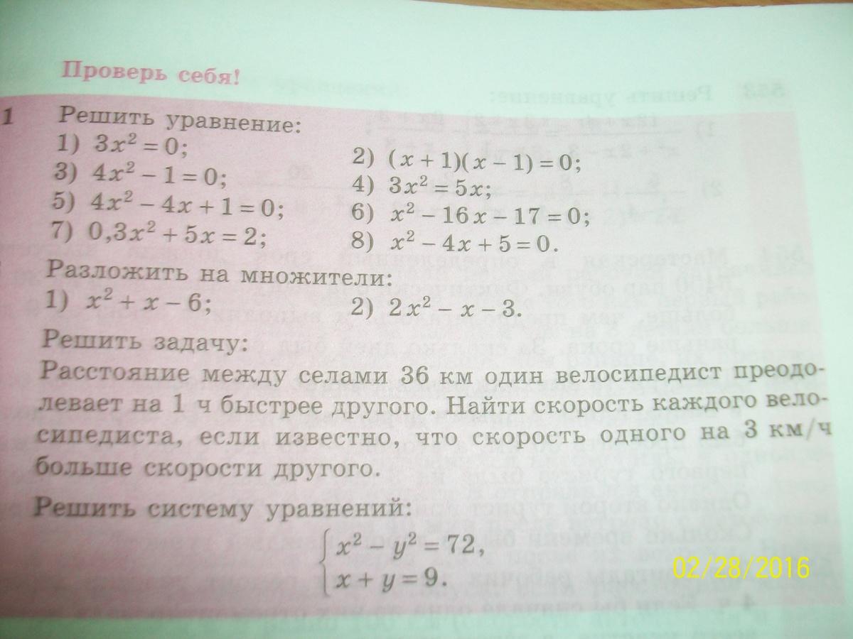 портал проектов проверь себя алгебра 8 класс версия