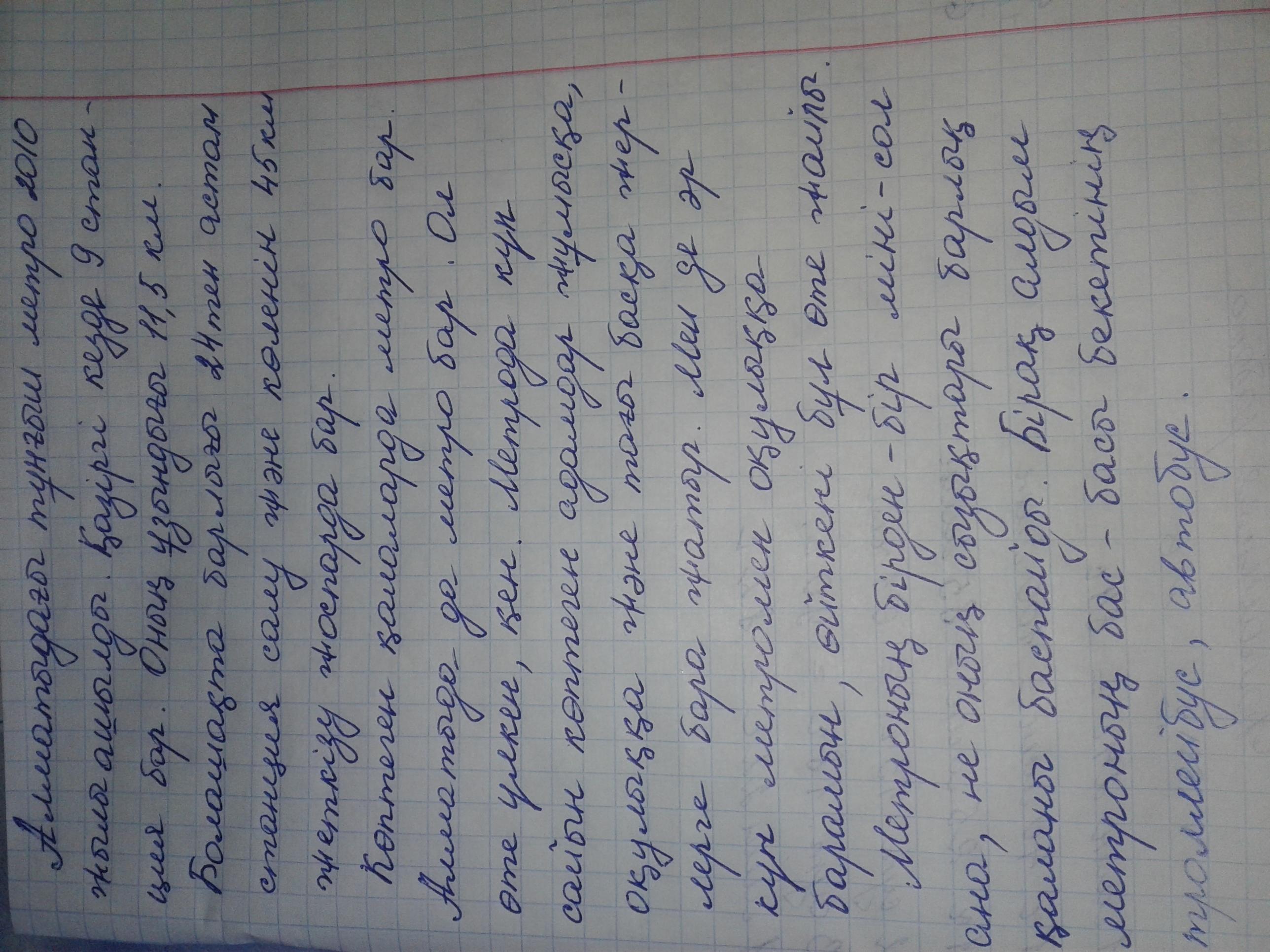 Эссе на казахском языке про лето 4235