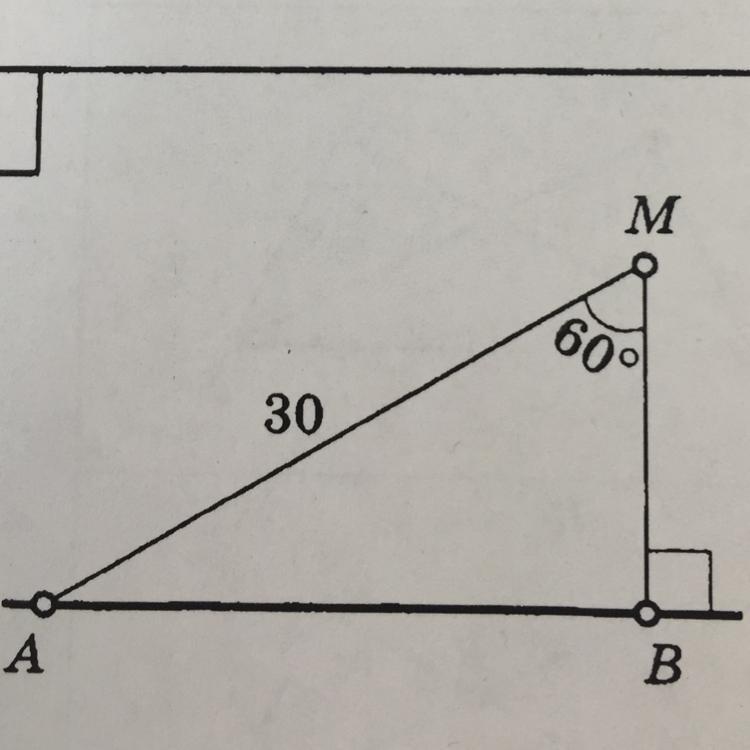 Найдите расстояние от точки М до прямой АB