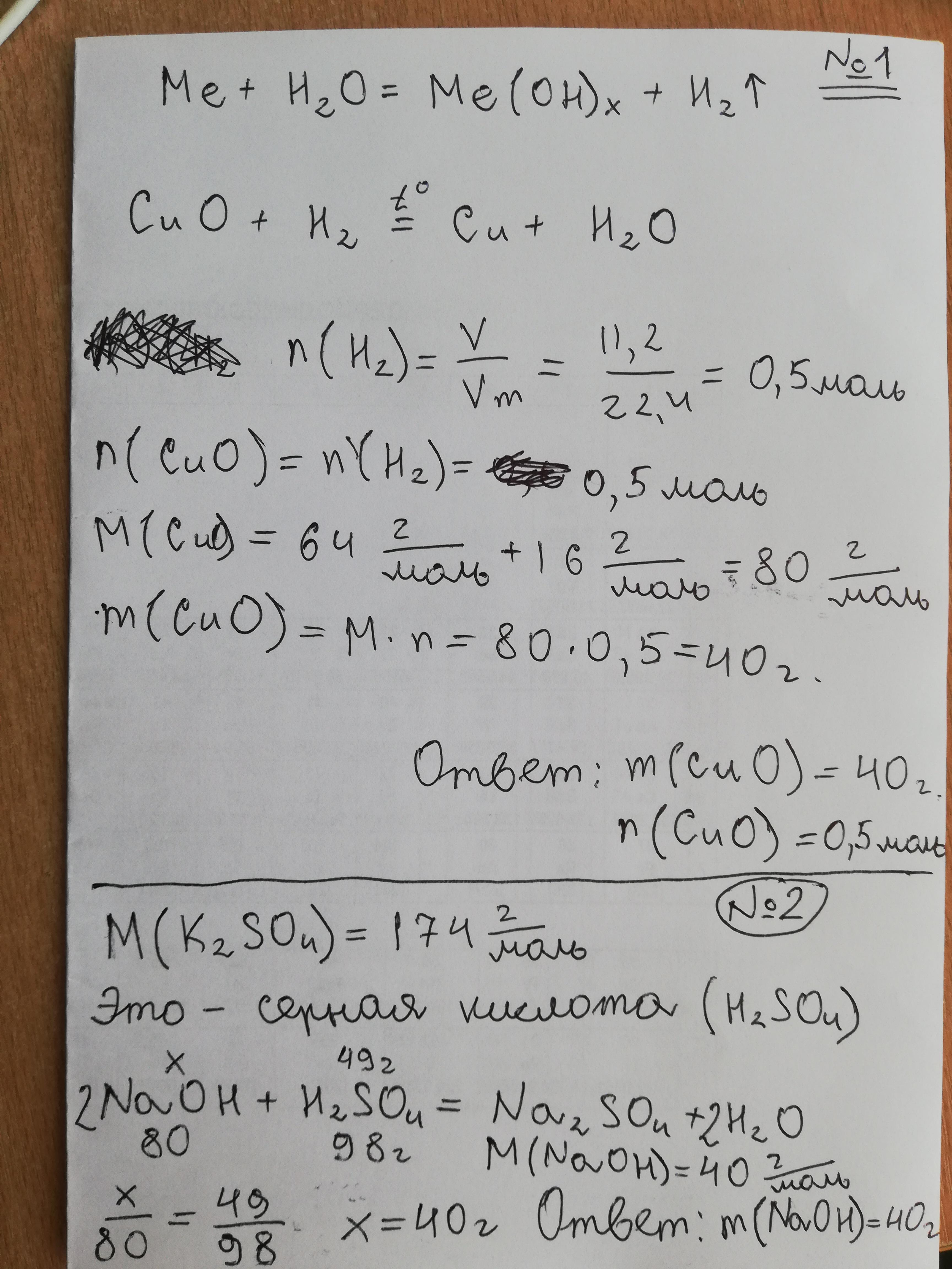 Помогите решить 2 задачи по химии, с дано и
