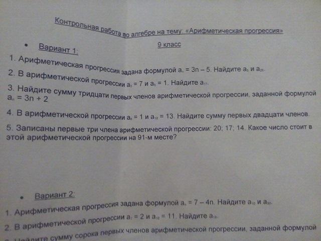 Контрольная работа по алгебре на тему lt lt Арифметическая  Загрузить jpg