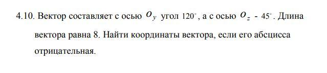 Вектор составляет с осью OY угол 120 , а с осью OZ