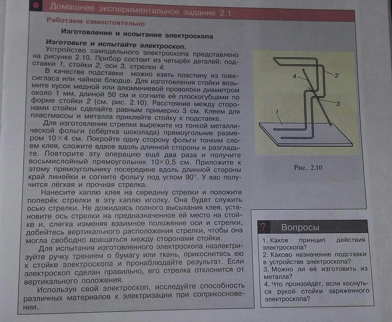 Как сделать в электроскоп 275