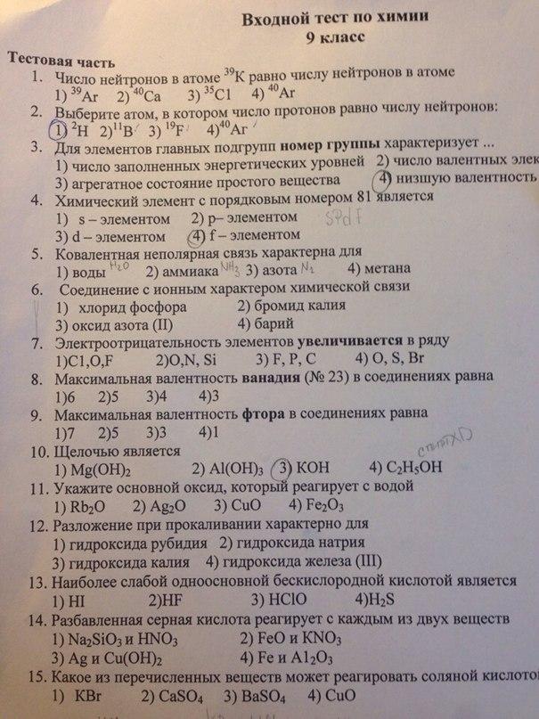 теперь итоговая контрольная работа химии 8 класс должно быть без