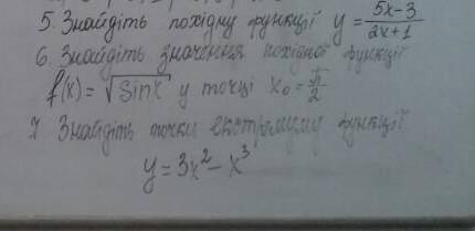 Знайти похідну від функції y=5x-3 деление 2x+1