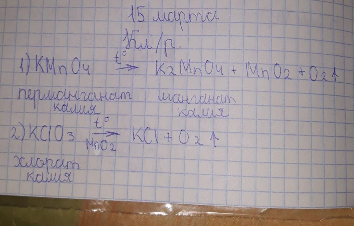 Помогите с химией 8 класс, пожааалуйста Необходимо