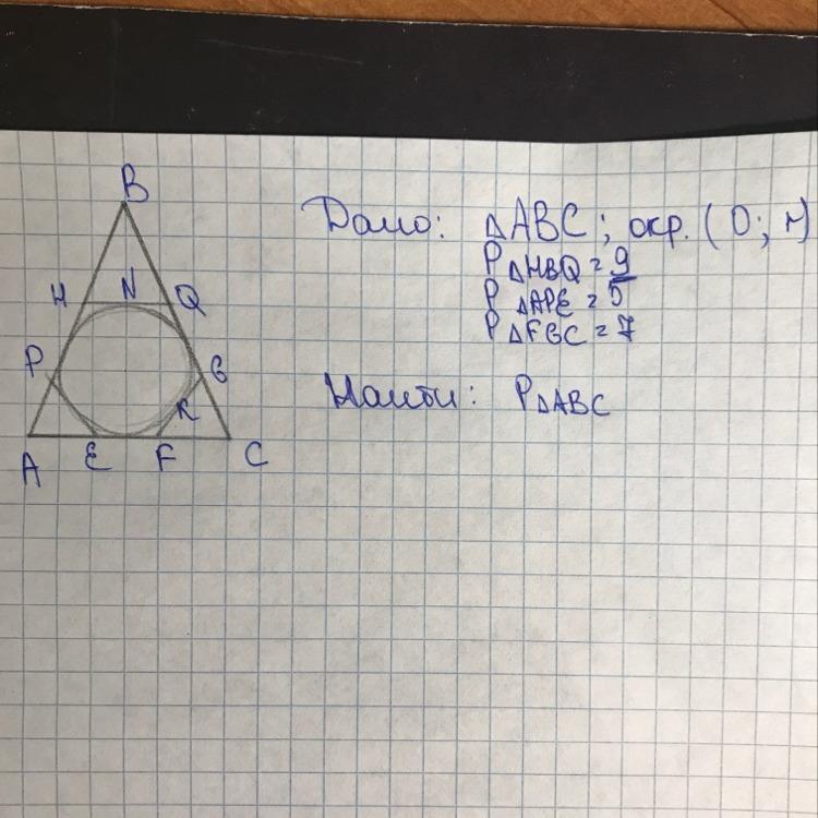 Реши задачу по геометрии 8 класс решение задач с таблицами истинности