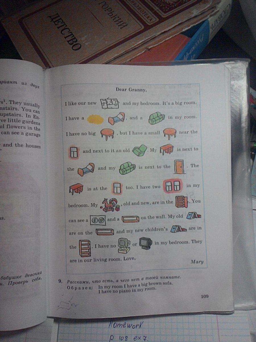 Изображение к вопросу Помогите вместо картинок вставить слова даю 15 б , спасибо томв кто вставит