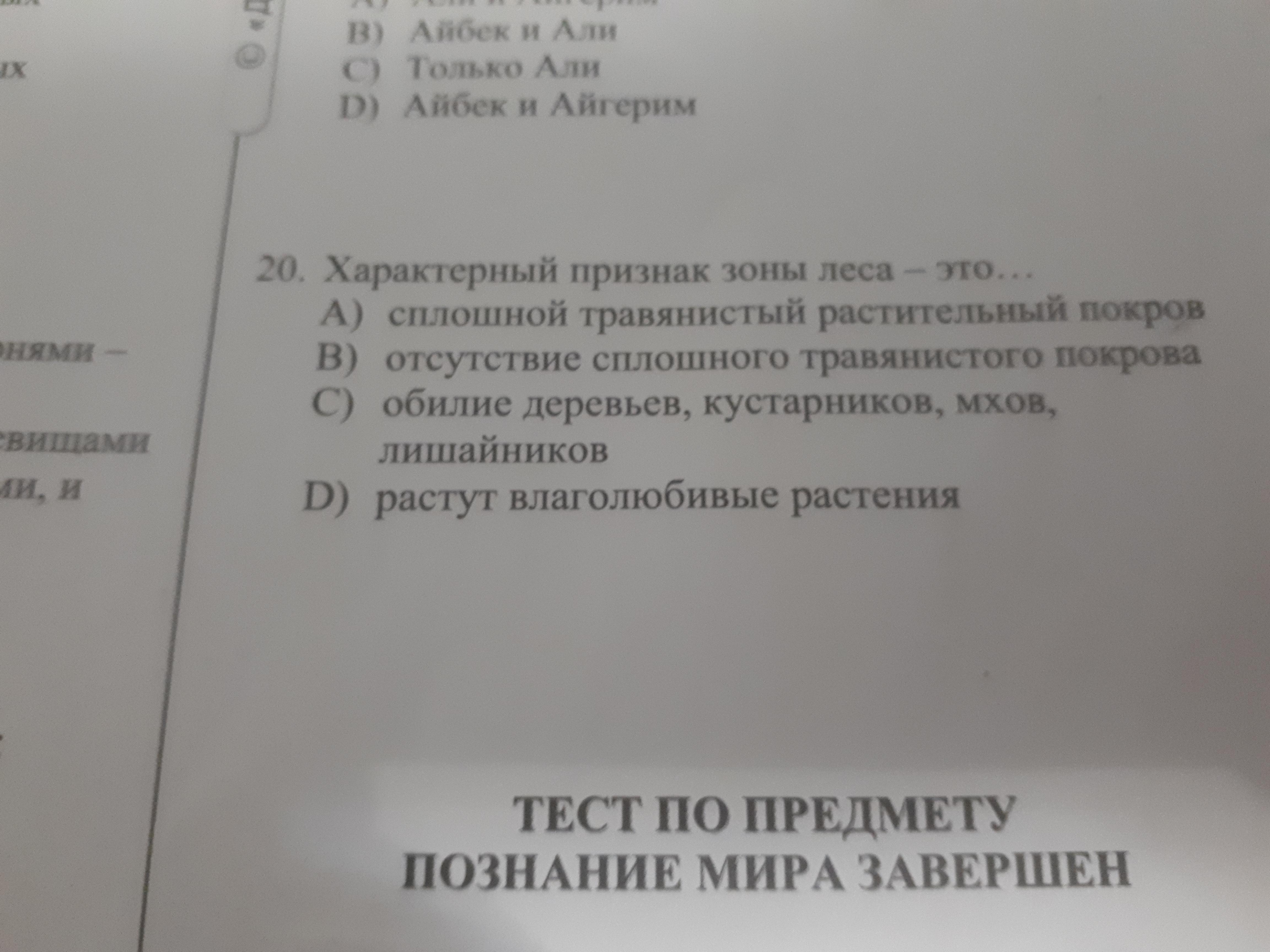 Помогите пожалуйста под какой буквой