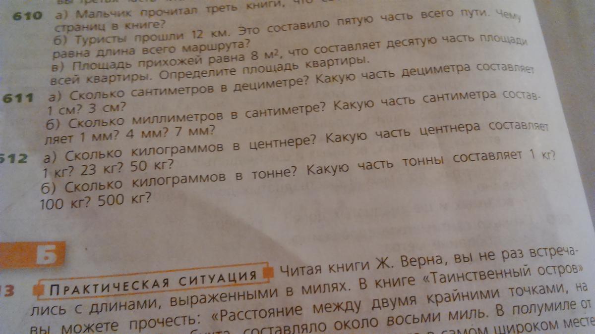 Изображение к вопросу Номер 612 пожалуйста помогите!!!!! :-):-(