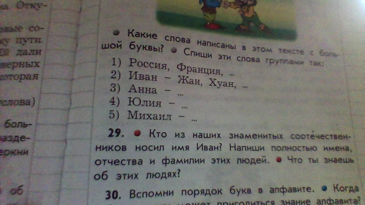 Прочитай какие буквы ты напишешь на месте пропусков объясни почему 4 класс