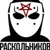 Raskolnikov1