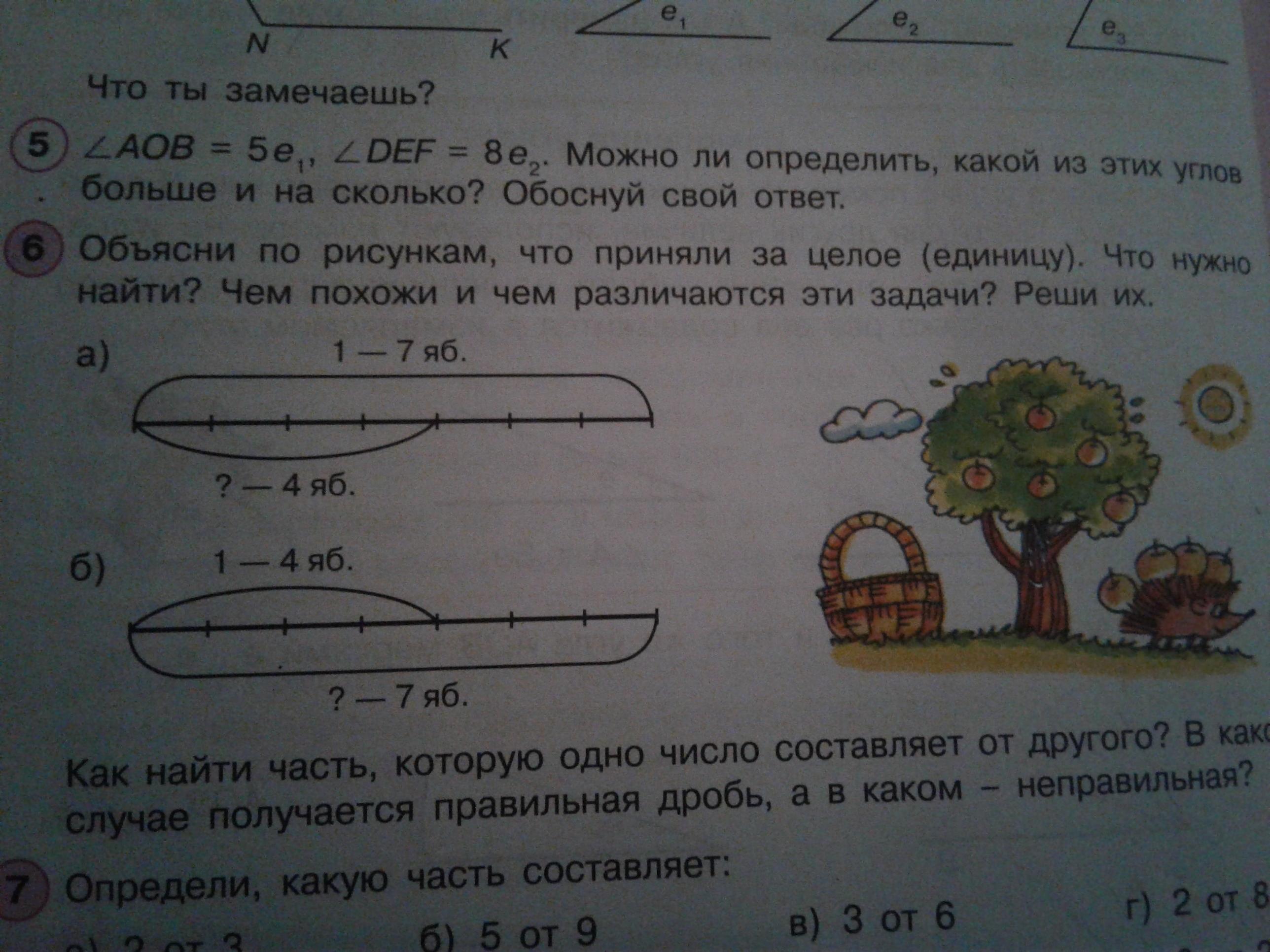 Помогите решить задачу 6 срочно