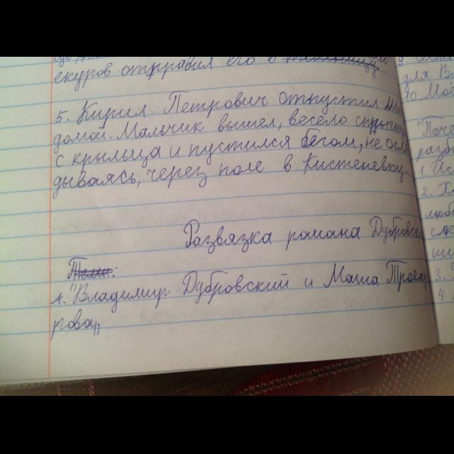 Сочинение про Дубровского. 6 класс