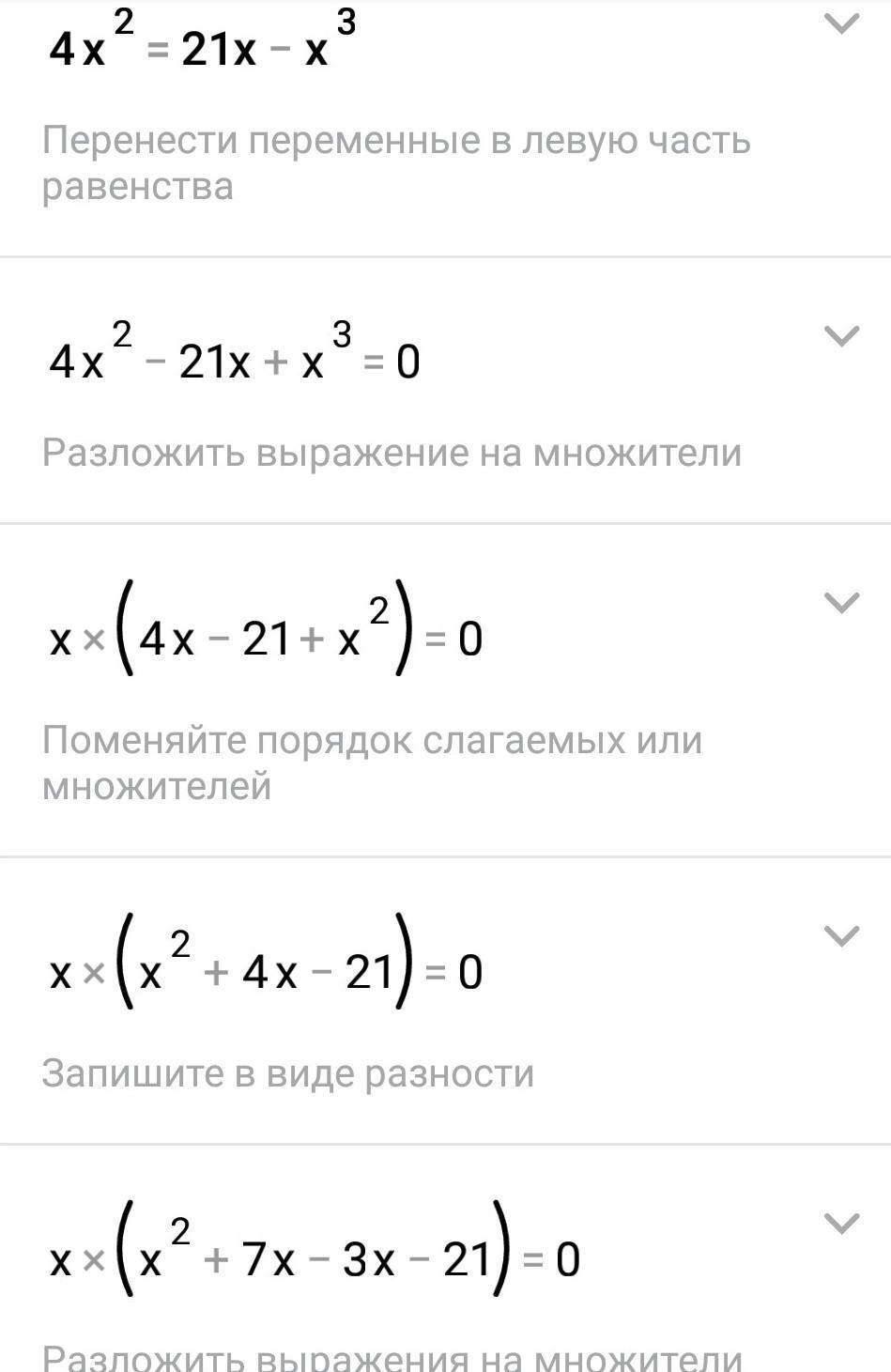 Решите уравнение 4x^2=21x-x^3