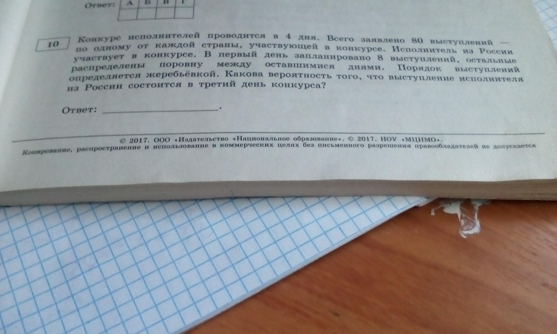 Какова вероятность что выступление представителя россии состоится в третий день конкурса