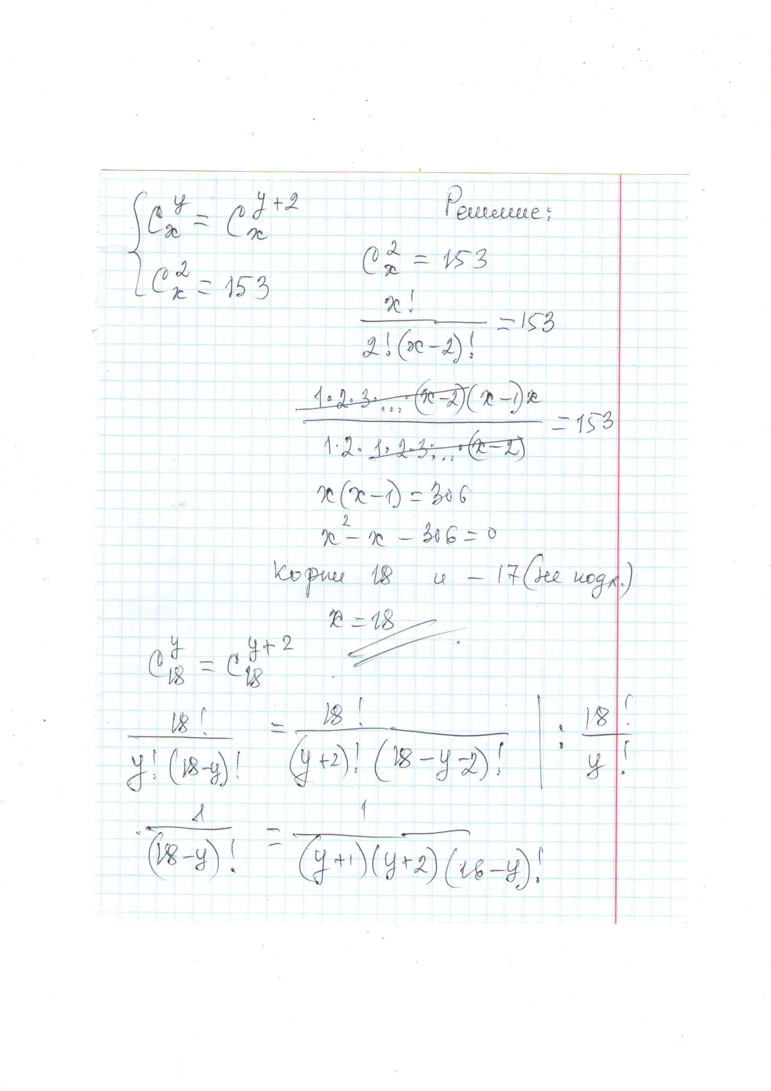 Уравнение по камбиноторике  1) помогите плз егэ