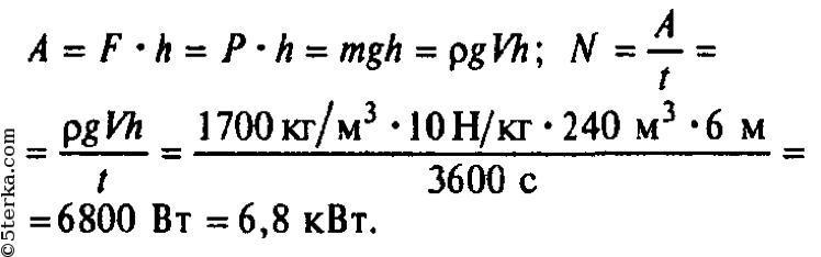 транспортер поднимает гравий плотностью 1700