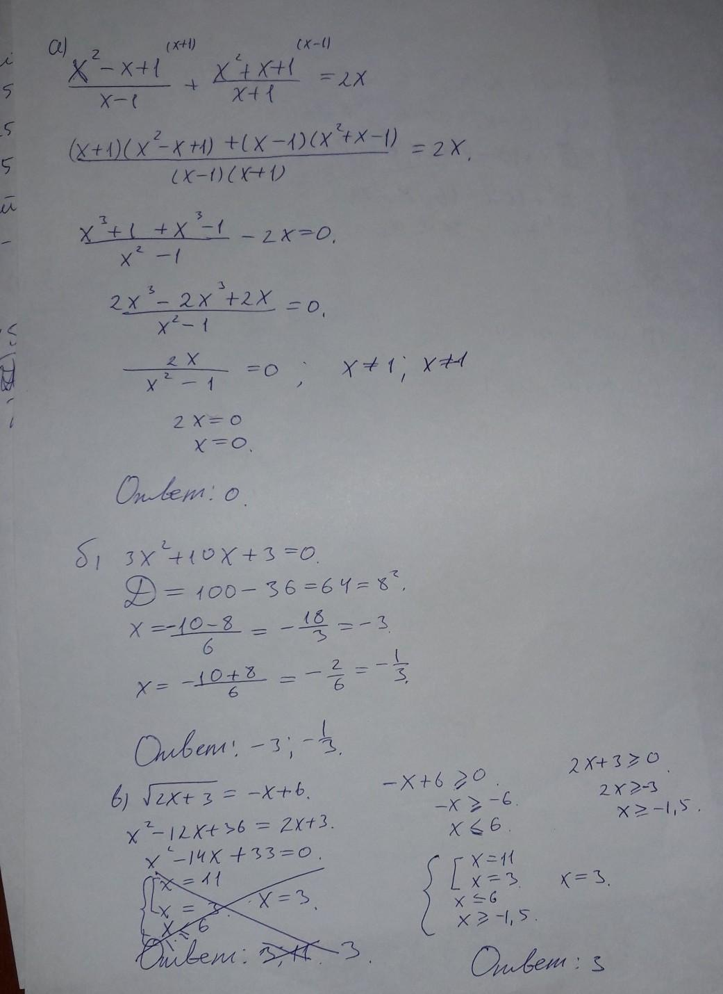 ***Решите уравнения***