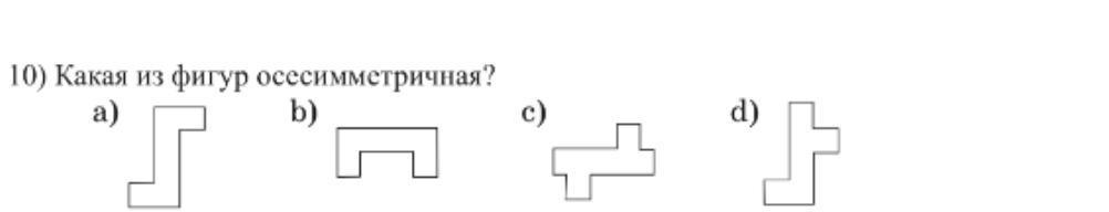 Скажите правильный ответ!