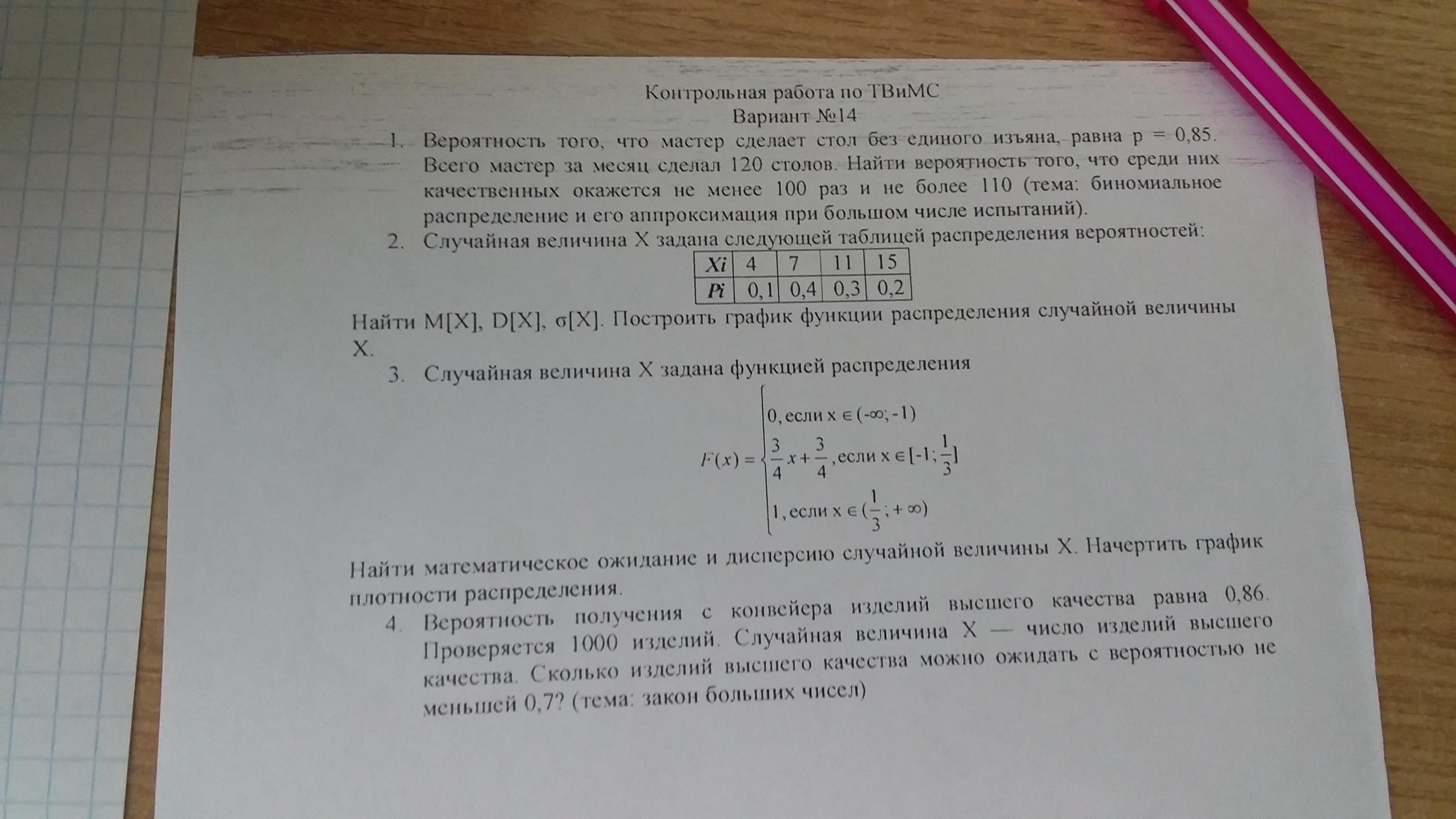 Теория вероятностей плииз