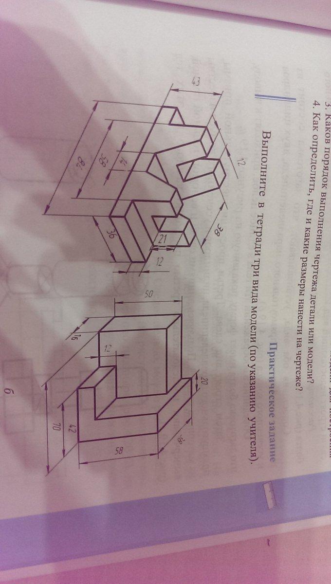 Изображение к вопросу Как это делать? можете объяснить как делать или скинуть готовый чертеж!!!!!!!!!!!