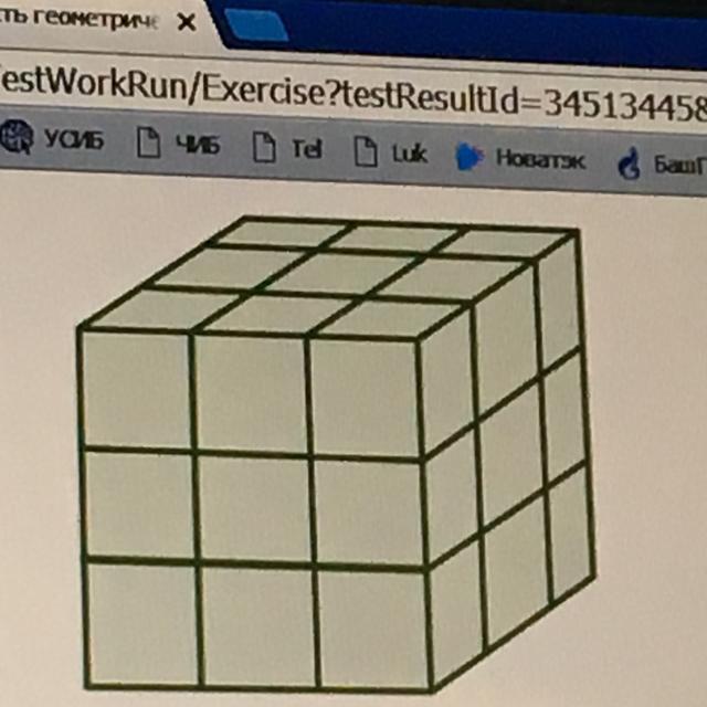 Куб сложен из маленьких кубиков, как показано на