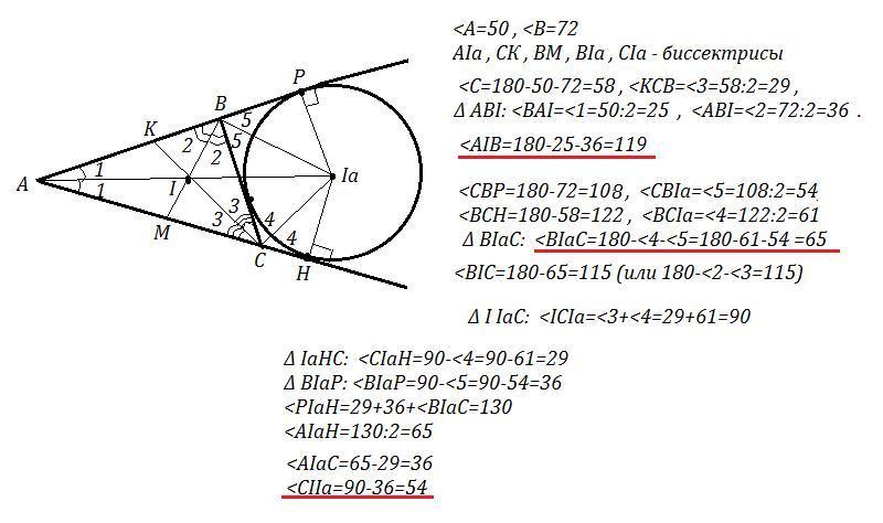 В треугольнике ABC точка I — центр вписанной