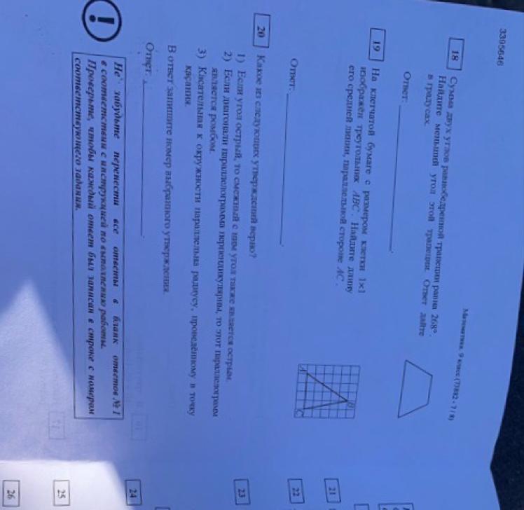 Математике  Огэ  Срочно!  Только ответ!!!