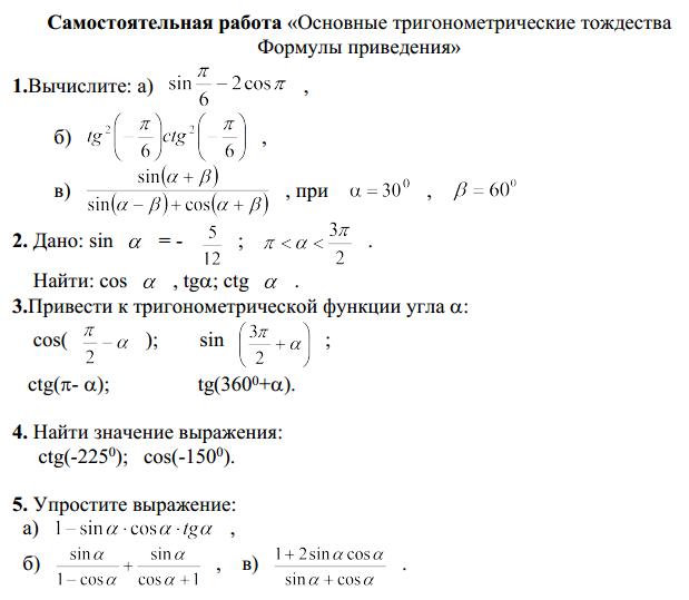 самостоятельная работа по теме тригонометрические уравнения 10 класс сохраняет
