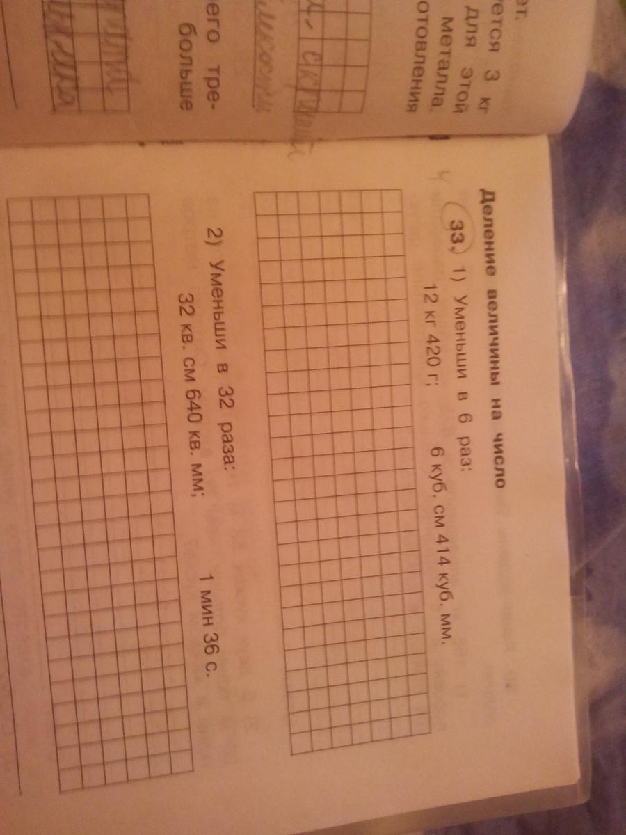 Изображение к вопросу Помогите пожалуйста решить номер 33 (1) и (2) с решением