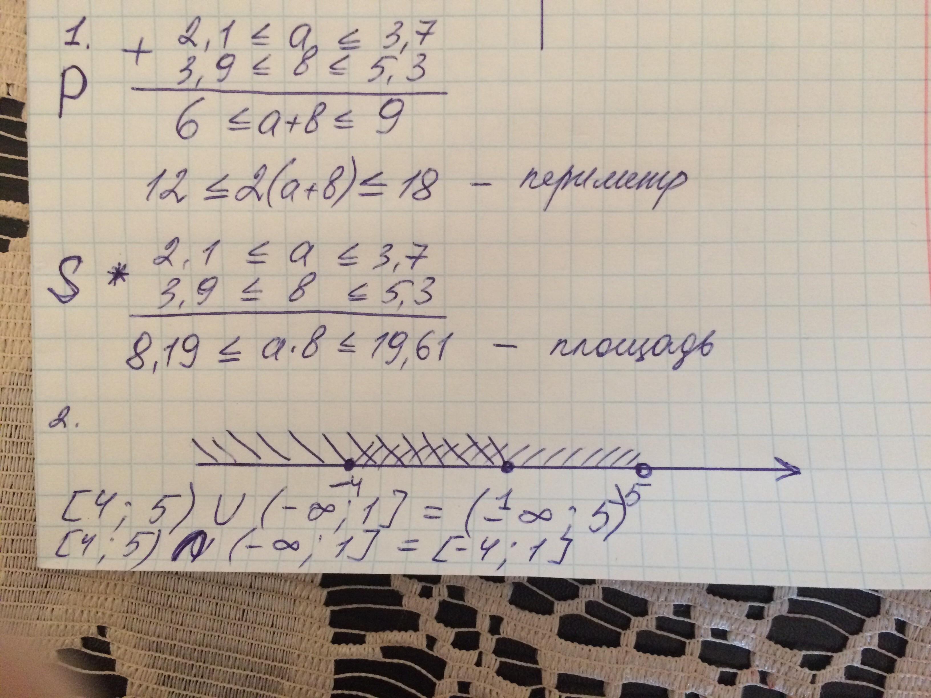 Помогите с СОР'ом по математике