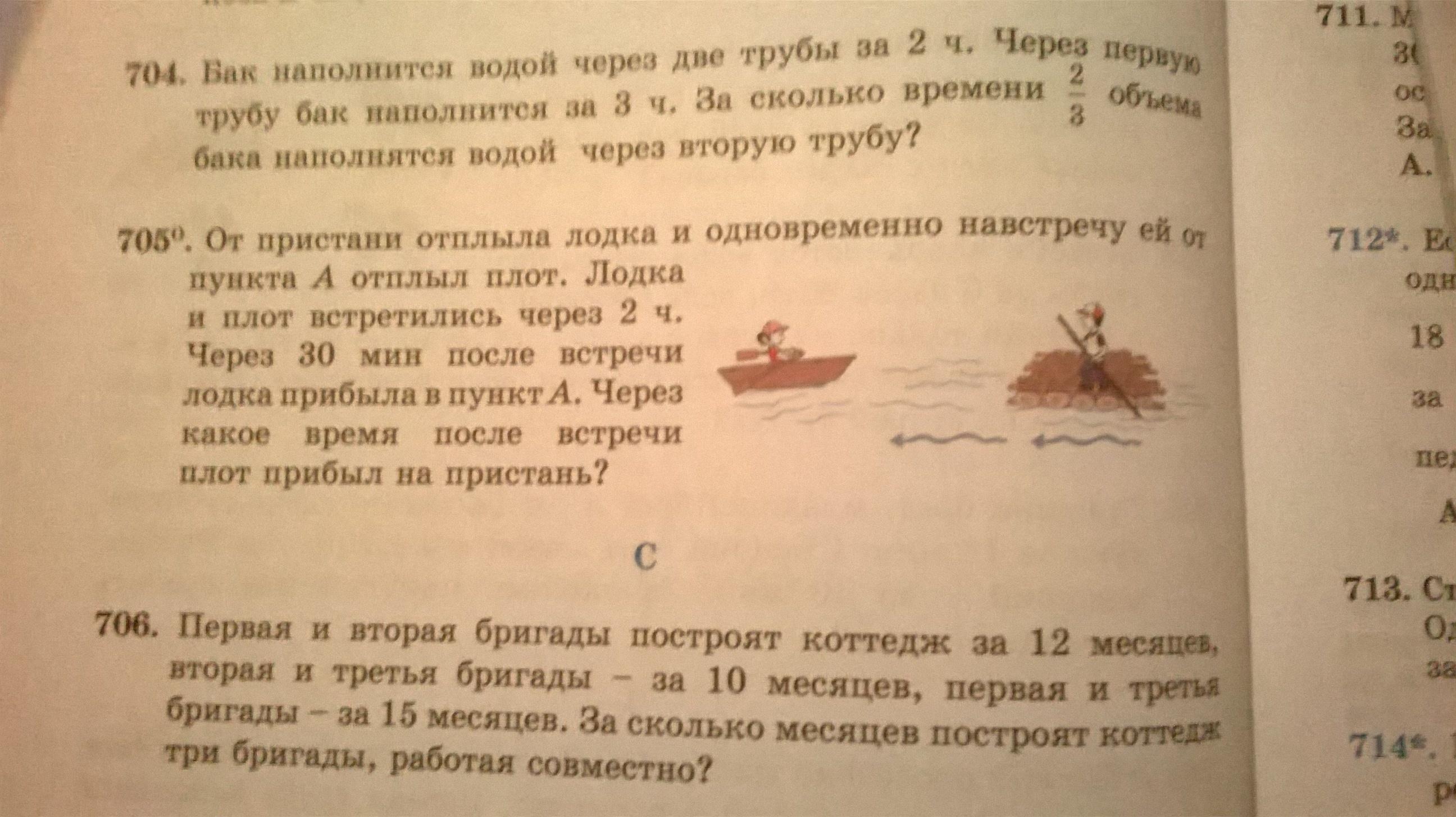 Как решить задачу от пристани отплыл катер решения задач по физике р а