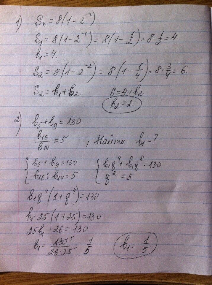 Сумма второго и восьмого членов геометрической прогрессии равна 36 найдите пятый член
