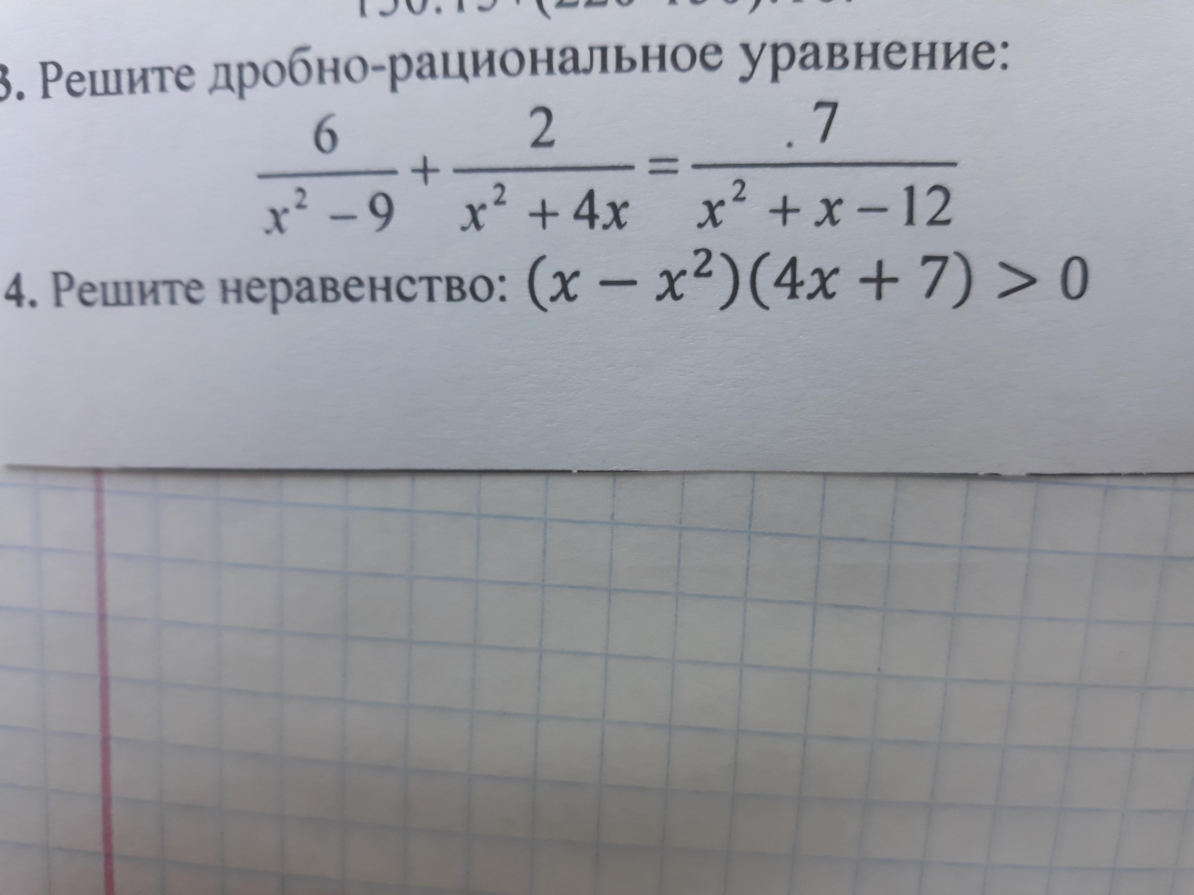 Срочно!!! Уравнения нужно решить