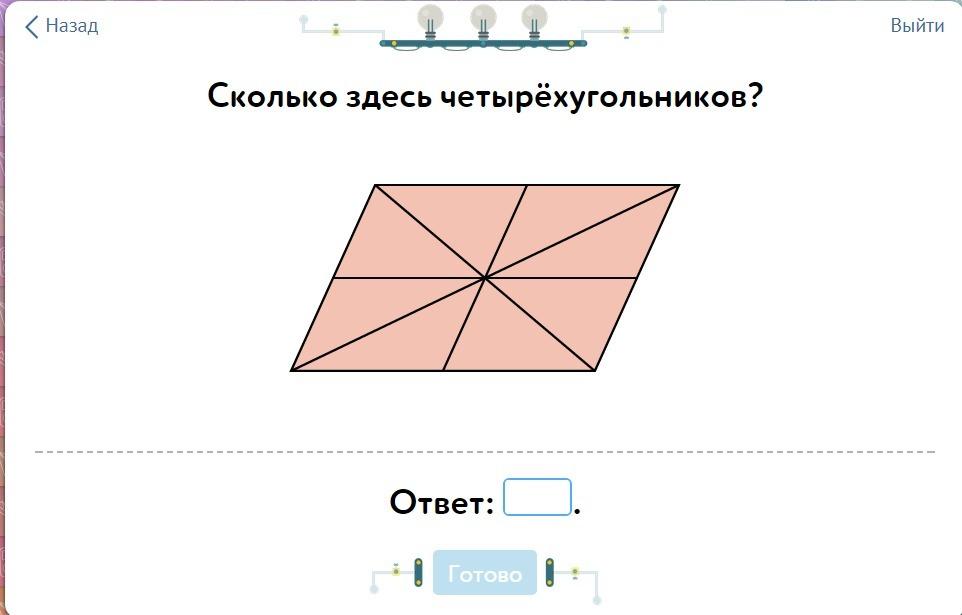 Сколько здесь прямоугольников? Помогитееееее!