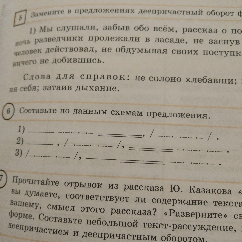 Русский язык составьте по данным схемам предложения фото 841