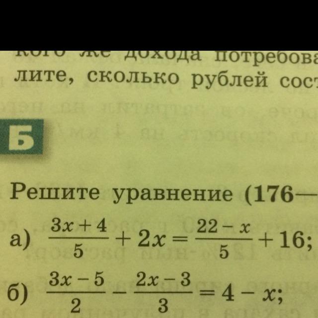 Номер 176 под буквой а), пожалуйста ) Загрузить png