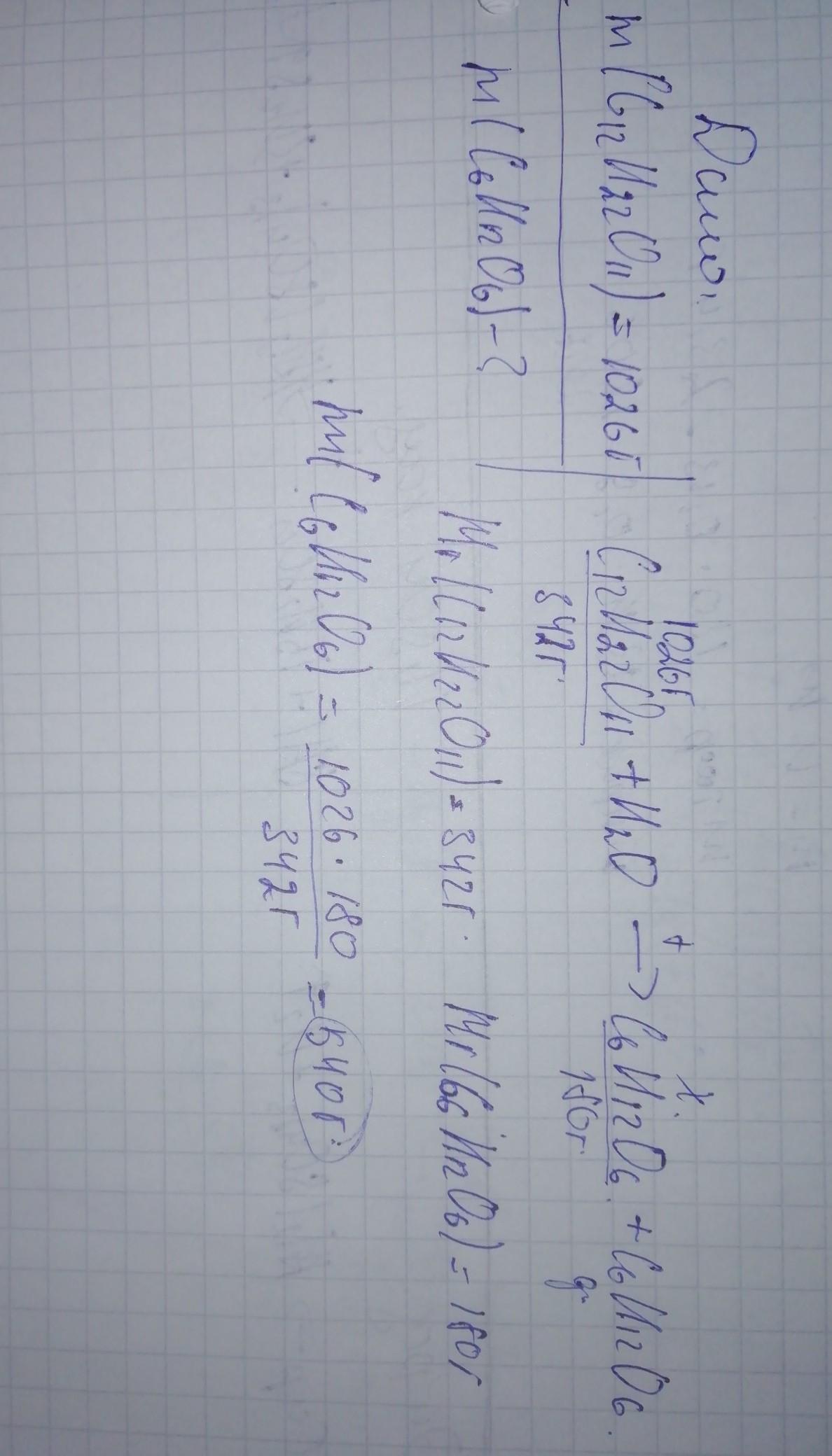 Обчисліть масу глюкози,яку одержали з 1026г