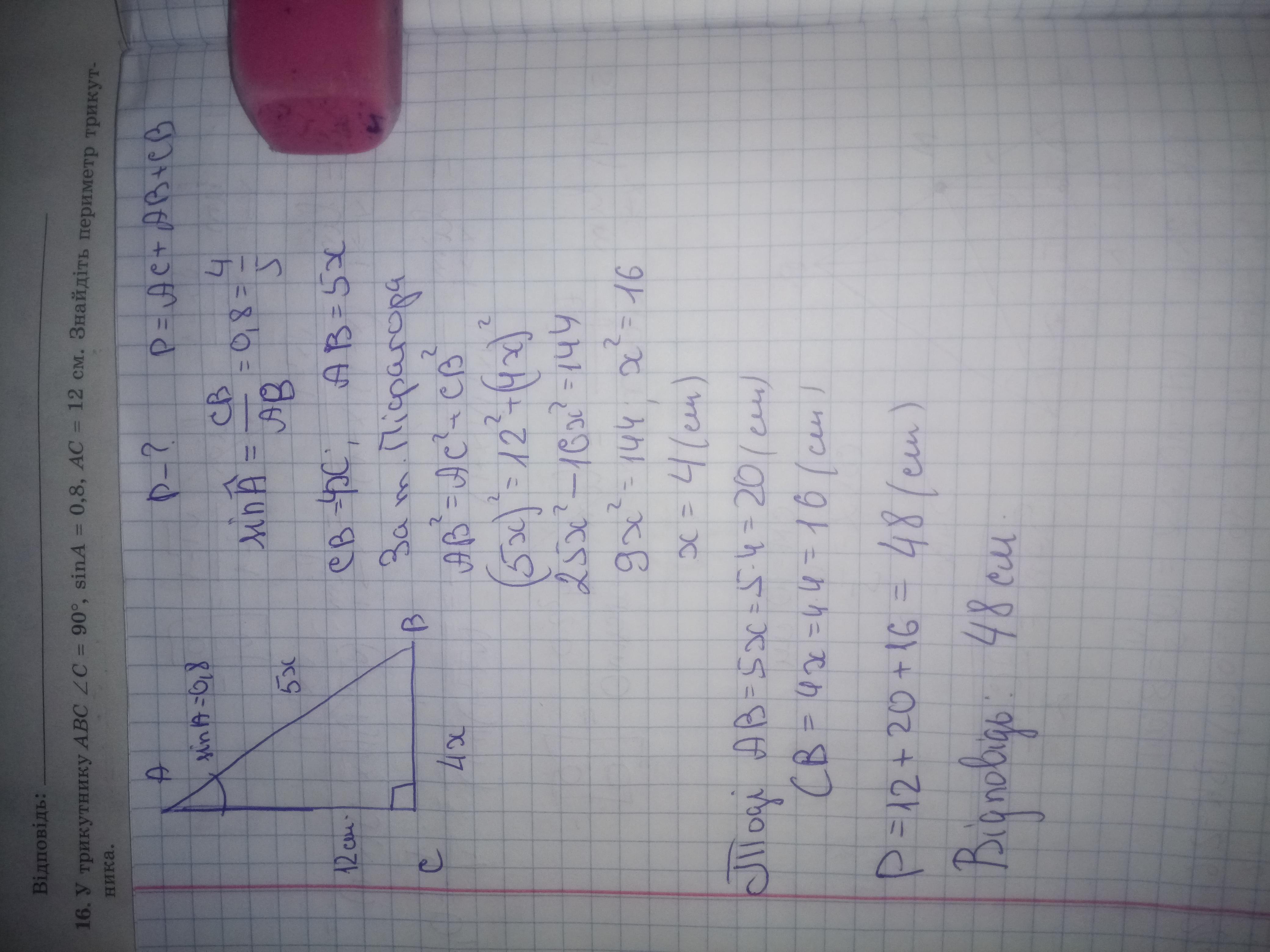 ДУЖЕ ТРЕБА! У трикутнику ABC кут C = 90°, sin A =