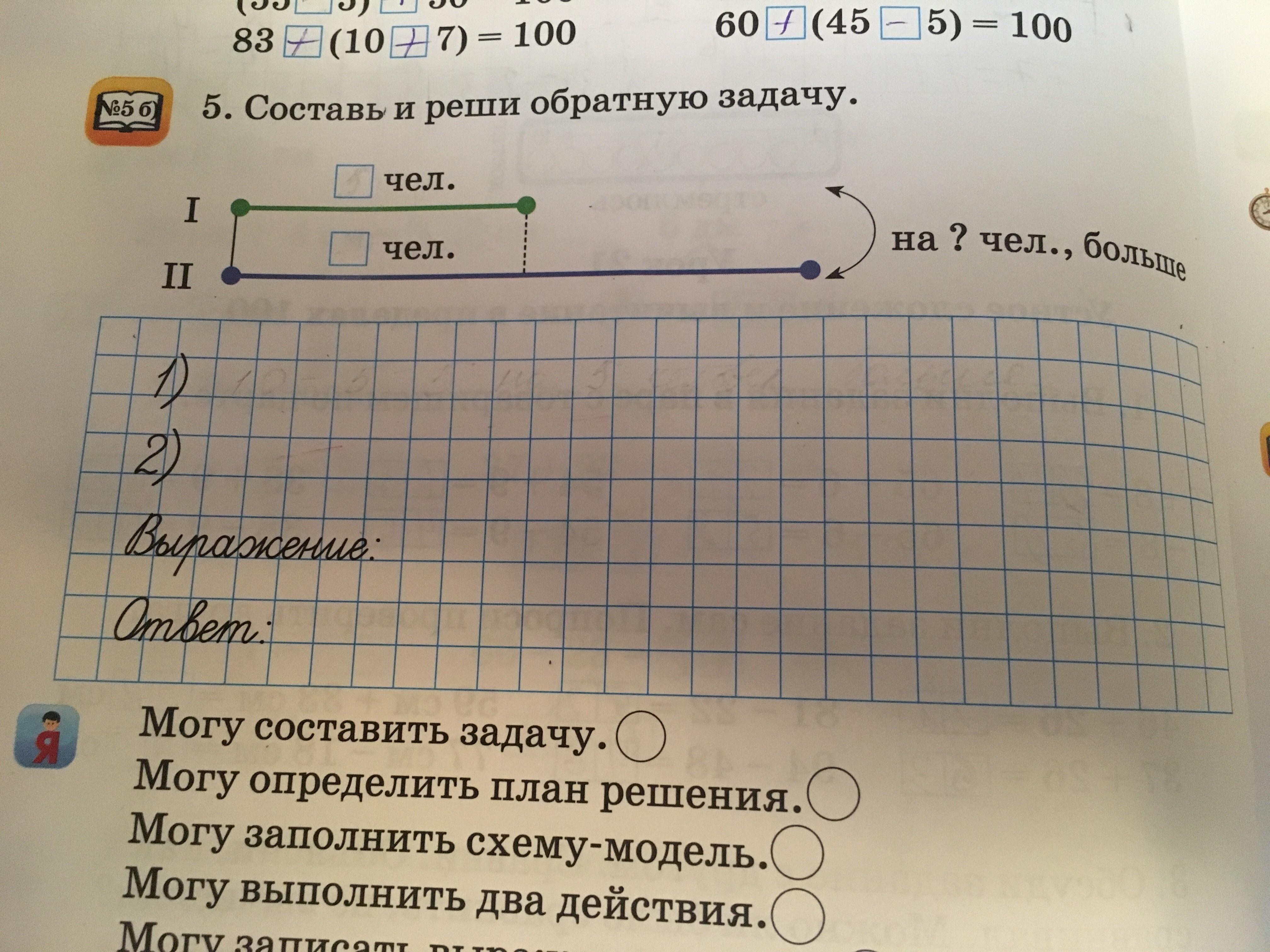 Как решить обратную задачу 2 класс с решениями примеры решения задача по функциональному анализу